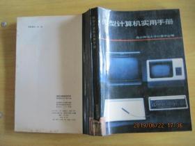 微型计算机实用手册(1985年1版1印)