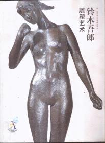 铃木吾郎雕塑艺术