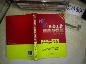 中国社会工作创新与管理  ,