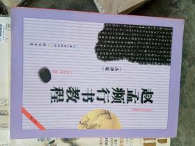 赵孟頫行书教程