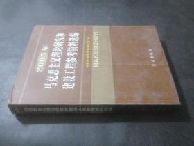 2005年马克思主义理论研究和建设工程参考资料选编