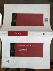 戏曲丛谈(近代散佚戏曲文献集成·理论研究编5)