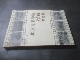 北京电影学院78班回忆录 张会军签赠本