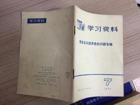 学习资料--资本主义经济危机问题专辑 1974.7