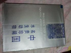 中国名贵珍稀水生动物【1987年一版一印3250册精装彩色插图版】