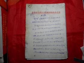 《北京市宣武区古迹 白云观》8页 附平面图一页(北京市宣武区地方志办公室 王殿清 手稿)