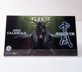 现货 日文原版 战斗妖精雪风 2003年台历 GONZO 菲雅丽空军