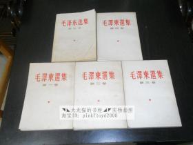 毛泽东选集(1-5卷,第1-4卷竖版繁体,第五卷横版简体
