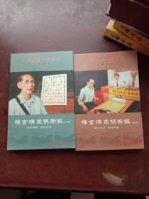 中国象棋一代宗师封笔遗作:杨官璘象棋新编(套装上下册)