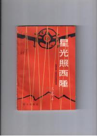 《星光照西陲—忆我党第一支航空队的前前后后》(吕黎平将军回忆录,有插图、地图。)