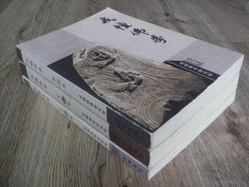 戒幢佛学 第一卷 第二卷 第三卷  三册合售