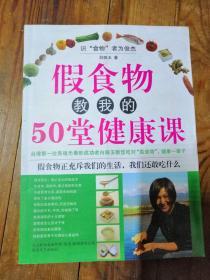 假食物教我的50堂健康课