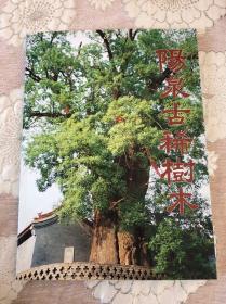 孔网稀见《阳泉古稀树木》仅印一千册,95品