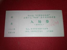 """绍兴县""""中国轻纺城杯""""全国十大""""财神""""县乒乓球邀请赛入场券(90年代门票)  票价2元"""
