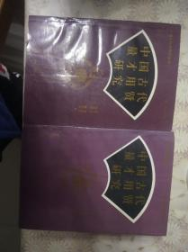 中国古代量才用贤研究:第一、二册【用人科学研究丛书】