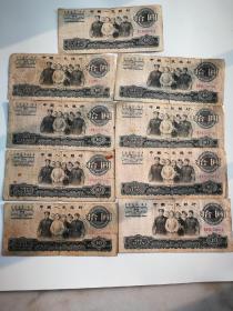 第三套人民币大团结九张