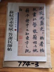 苏轼书赤壁赋答谢民师帖