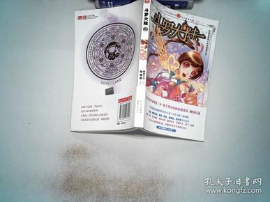 斗罗漫画漫画版2大陆日本代购图片