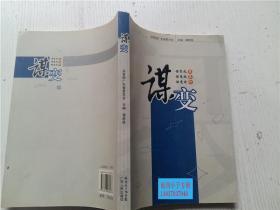 谋变 谭君铁  主编 广东人民出版社 9787218060477 开本16