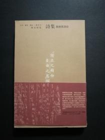 陈寅恪集  诗集:附唐篑诗存(私藏品好一版一印,带书腰)