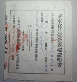 1948年《蒋军官兵遣送返乡证明书》
