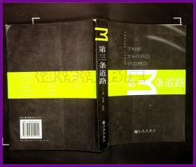 21世纪中国第一个诗歌流派 第三条道路