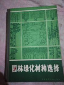 园林绿化树种选择【1983年一版一印9000册插图版】