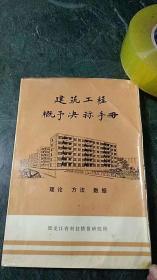 建筑工程概予决祘手册(理论 方法 数据)