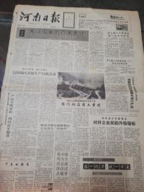 【报纸】河南日报 1991年8月22日【辉县市农田水利建设的经验与启示】【信阳地区开展生产自救活动】【张巡祠在商丘重建】