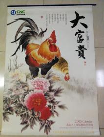 2005年大富贵(冯英杰工笔国画精品欣赏)(少最后一张,仅6张),售495元!