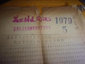 广东省名老中医区金浦先生旧藏签名--油印报纸4版全--荔卫科技简讯-1979/5--头条我区老中医积极总结临床经验所言第1位即为区金浦先生--品差,不合适收藏只可当个资料
