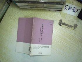 经典悦读系列丛书:历史真相的探索—— 马克思恩格斯《德意志意识形态·费尔巴哈》如是读