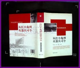 从红小鬼到火箭兵司令 李永清将军回忆录