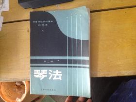 中等师范学校课本试用本第二册-琴法