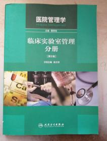 正版  医院管理学:临床实验室管理分册(第2版) 9787117138116