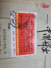 《在延安文艺座谈会上的讲话》发表二十五周年信销邮票