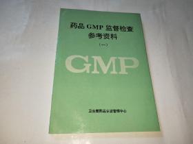 药品GMP监督检查参考资料【1】