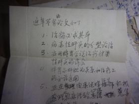广东省名老中医区金浦先生手稿--近期论文目录及中医笔记草稿共16页,多写在小32开日历纸背面--手稿无签名-具体见图,以图为淮