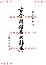 古今同姓名大辞典-彭作桢-影印民国原刊本(复印本)