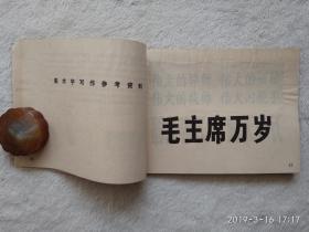 美术字新编