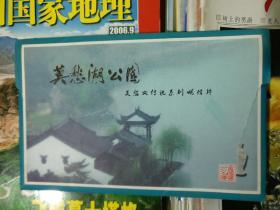 明信片:莫愁湖公园---莫愁女传说系列明信片(10张)品相以图片为准