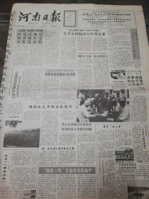 【报纸】河南日报 1991年8月19日【驻马店地区切实减轻受灾农民负担】【河南重灾区见闻】