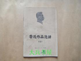 鲁迅作品选讲(5)