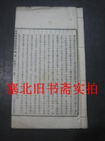 民国线装白纸大开本-万卷精华楼藏书记 卷142---146 一册 前缺一面两页如图 26.3*15.5CM