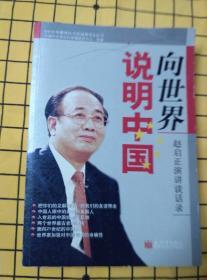 向世界说明中国——赵启正演讲谈话录