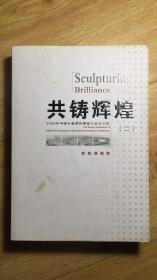 共铸辉煌.二.2008年中国长春国际雕塑大会论文集.2008 China Changchun international sculpture conference