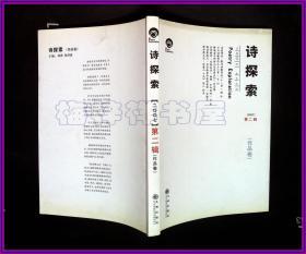 诗探索 2007 第二辑
