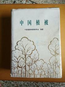 中国植被(精装本)