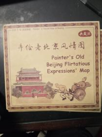 北京手绘旅游地图:手绘老北京风情图【典藏版】
