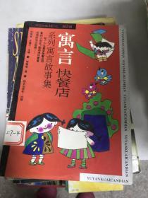 正版现货!寓言快餐店:系列寓言故事集9787501515790